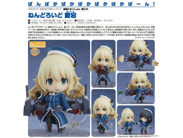 預訂 6月 日版 Good Smile Company Nendoroid 1035 艦隊 これくしょん - 艦これ 艦娘 愛宕 Kantai Collection -Kan Colle- Atago