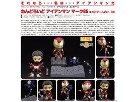 預訂 6月 日版 Good Smile Nendoroid 1230-DX Avengers Endgame 復仇者聯盟4:終局之戰 Iron Man 鋼鐵人 Mark 85 Endgame Ver DX Pre-order
