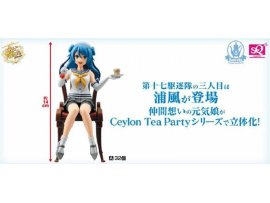日版 眼鏡廠 SQ 艦娘 艦隊 COLLETION 浦風 Urakaze CEYLON TEA PARTY 茶會 景品