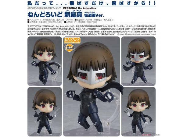 預訂 6月 日版 GOODSMILE Nendoroid 1044 女神異聞錄 PERSONA 5 新島真 the Animation Makoto Niijima Phantom Thief  怪盗服 Ver.