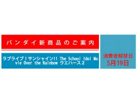 預訂 7月 日版 Bandai Love Live! Sunshine!! The School Idol Movie Over the Rainbow LLSS 劇場版 彩虹彼端 第二彈 餅卡 Wafer 2 Pre-order
