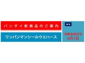 預訂 7月 日版 Bandai One-Punch Man Seal Wafer 一拳超人餅卡 Pre-order