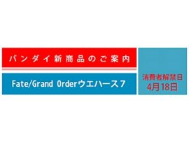 7月 日版 Fate/Grand Order Wafer 7 FGO 第7彈 餅卡 pre-order