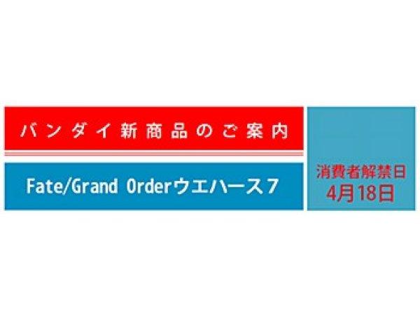 7月 日版 Fate/Grand Order Wafer 7 FGO 第7彈 餅卡 pre-order