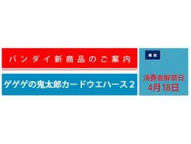 預訂 6月 日版 Bandai GeGeGe no Kitaro 鬼太郎 第二彈 餅卡Card Wafer 2