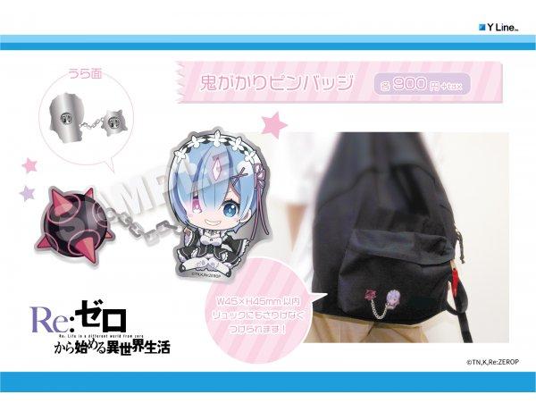 """預訂 7月 日版 Y Line Re:Zero kara Hajimeru Isekai Seikatsu"""" 從零開始的異世界生活 Rem Pin Badgei"""