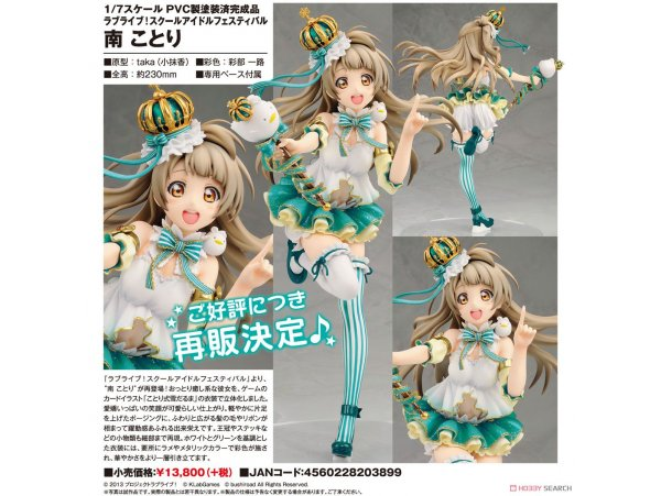 Alter Love Live! School Idol Festival 明星學生妹 Kotori Minami 南小鳥1/7  Figure Pre-order