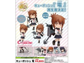 Kotobukiya 壽屋 Cu-poche Kantai Collection 艦娘 Kan Colle Inazuma 電 Posable Figure