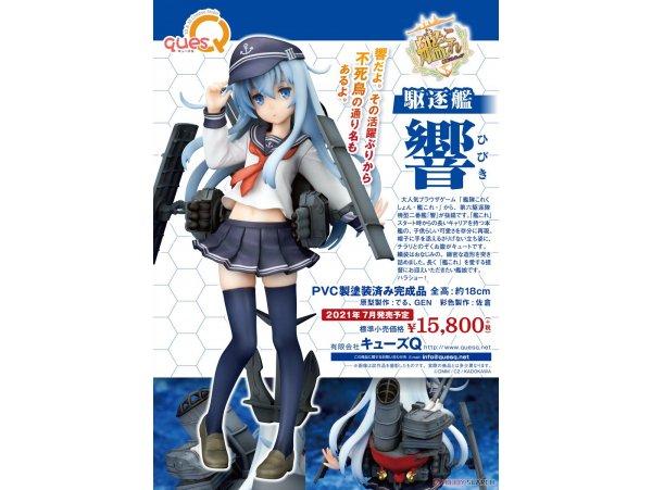 預訂 7月 日版 Ques Q Kantai Collection 艦娘 Kan Colle Hibiki 響 PVC Figure Pre-order
