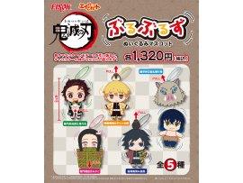 預訂 8月 Eiko  鬼滅の刃 ぶるぶるずぬいぐるみマスコット Plush Mascot 5種