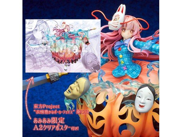 預訂 8月 日版 ques Q Touhou Project 東方 The Expressive Poker Face Kokoro Hatano 秦心 1/8 PVC Figure(Pre-order