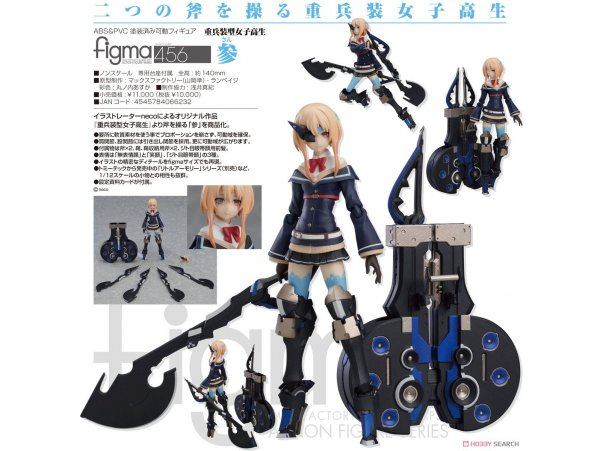 預訂 8月 日版 Max Factory Figma 456 Heavily Armed High School Girls 重兵装型女子高生 San 參 Pre-order