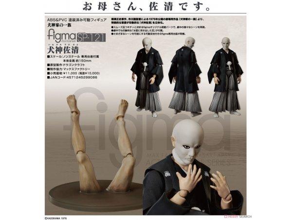 預訂 8月 日版 Freeing Figma SP-121 Inugamike no Ichizoku  Sukekiyo Inugami 犬神家の一族 犬神佐清 Pre-order