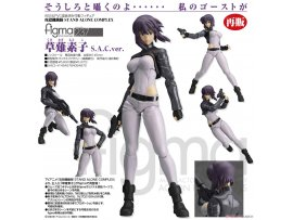 Max Factory figma 237 Ghost in the Shell 攻殻機動隊 STAND ALONE COMPLEX Motoko Kusanagi 草薙素子 S.A.C.ver