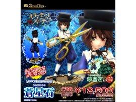 預訂 8月 日版 Grand Toys Rozen Maiden Souseiseki 蒼星石 1/3 PVC Figure Pre-order