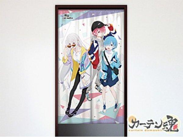 預訂 9月 日版 Curtain Tamashii Re:Zero kara Hajimeru Isekai Seikatsu Noren 從零開始的異世界生活 Emilia & Ram & Rem