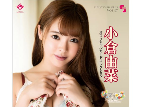 預訂 9月 日版 Jyutoku CJ Sexy Card Series Vol. 67 小倉由菜 Yuna Ogura Official Card Collection Yuna Flower Garden 由菜花畑