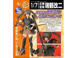 Funny Knights 日版 Kantai Collection 艦隊 Kan Colle 艦娘   Zuikaku 瑞鶴 Kai Ni 改二 1/7 PVC Figure