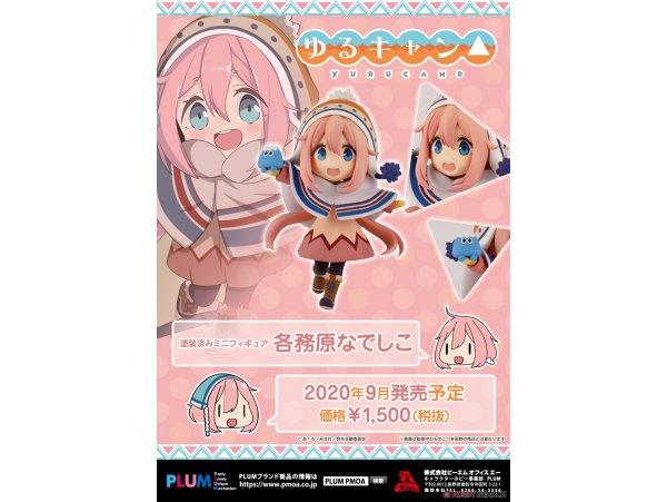 預訂 9月 日版 PLUM Yuru Camp 搖曳露營 Nadeshiko Kagamihara 各務原撫子 Mini Figure Pre-order