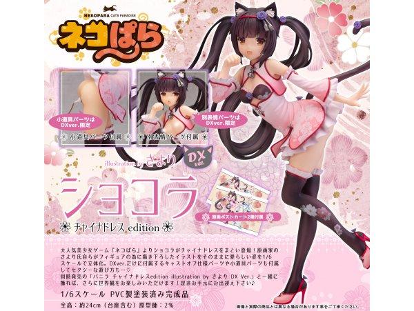 SKYTUBE Nekopara  貓娘樂園 巧克力  Chocola China Dress Edition Illustration by Sayori DX Ver. PVC Figure