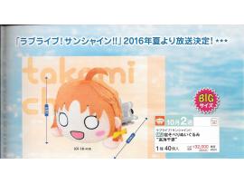 日版 SEGA Love Live! Sunshine!! 明星學生妹 Takami Chika 高海千歌 大趴