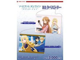 Hobby Stock Sword Art Online -Alicization- B2 Tapestry