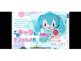 SEGA PROJECT DIVA MIKU 初音未來 BIG 超巨大 DOLL OR TOY 大頭毛公仔 景品