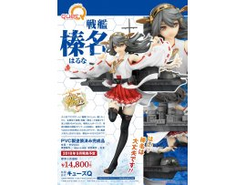 預訂9月 日版 ques Q 艦隊 榛名  Kantai Collection -Kan Colle- Haruna Complete Figure